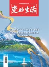 青海党的生活·汉文版2020年10月第10期