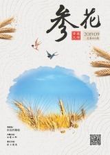 参花·青春文学2019年9月第9期