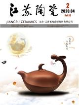 江苏陶瓷2020年4月第2期