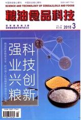 粮油食品科技