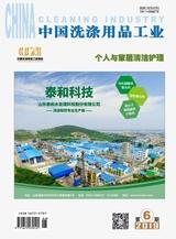 中国洗涤用品工业2019年6月第6期