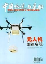 中国物流与采购