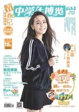 中学生博览·青春纪