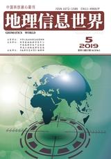 地理信息世界 2019年10月第5期