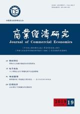 商业经济研究2019年10月第19期