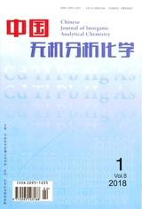 中国无机分析化学