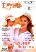 生活与健康(中文版)
