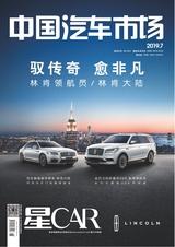 中国汽车市场2019年7月第7期