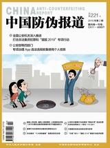 中国防伪报道2019年2月第2期