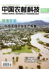 中国农村科技2020年8月第8期