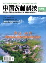 中国农村科技2019年2月第2期
