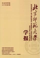 北京师范大学学报(社会科学版)2019年7月第4期