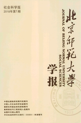 北京师范大学学报(社会科学版)