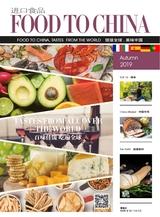 进口食品FOODTOCHINA2019年9月第3期