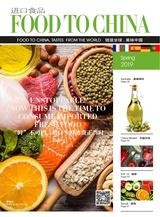 进口食品FOODTOCHINA2019年3月第1期