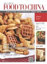 进口食品FOODTOCHINA2018年3月第1期