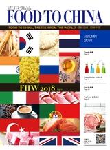 进口食品FOODTOCHINA