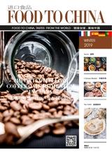 进口食品FOODTOCHINA2019年12月第4期