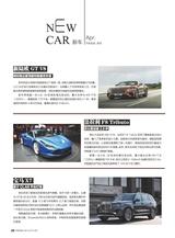 汽车生活2019年4月第2期