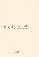 外国文学2019年3月第2期