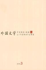 外国文学2018年6月第3期