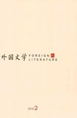 外国文学2018年4月第2期