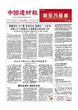 中国建材报2019年4月第8086期