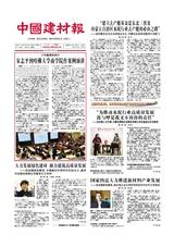 中国建材报