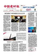 中国建材报2017年6月第7549期