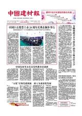 中国建材报2019年4月第8090期