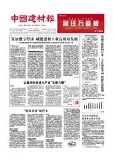中国建材报2019年7月第8153期