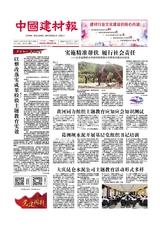 中国建材报2019年9月第8205期