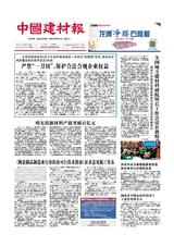 中国建材报2018年9月第7917期
