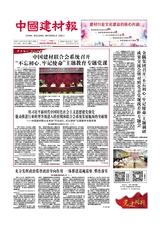 中国建材报2019年8月第8181期