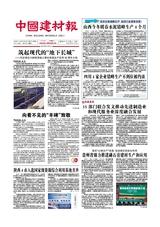 中国建材报2019年11月第8257期