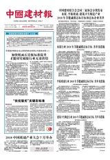 中国建材报2018年6月第7838期
