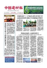 中国建材报2018年9月第7918期