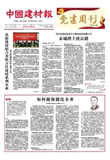 中国建材报2018年6月第7841期