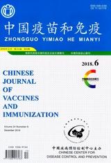中国疫苗和免疫2018年12月第6期