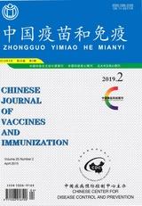 中国疫苗和免疫2019年4月第2期