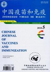 中国疫苗和免疫2018年10月第5期