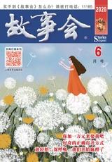 故事会·文摘版