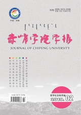 赤峰学院学报·哲学社会科学版