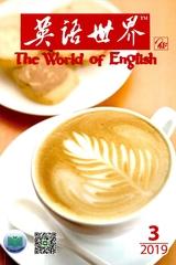 英语世界(中英文版)