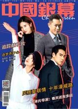 中国银幕2019年5月第5期