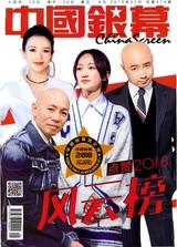 中国银幕2019年2月第2期