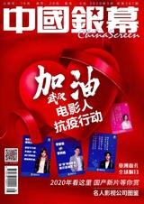 中国银幕2020年3月第3期