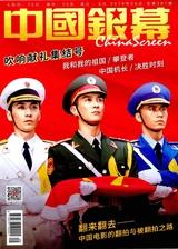 中国银幕2019年9月第9期