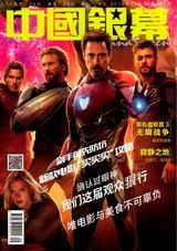 中国银幕2018年5月第5期