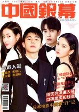 中国银幕2019年3月第3期